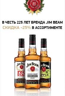 В честь 225 летия бренда JIM BEAM скидка -25%