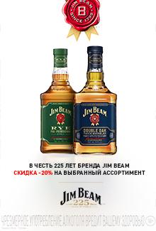 В честь 225 летия бренда JIM BEAM скидка -20%
