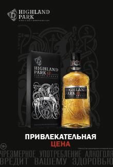 Привелекательная цена на виски Highland Park