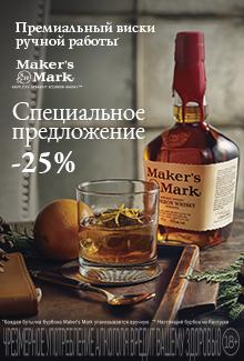 Премиальный виски ручной работы «Maker's Mark» со скидкой 25%