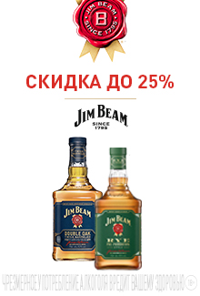 Скидка до 25% на Jim Beam Double Oak & RYE