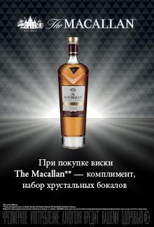 При покупке виски The Macallan Rare Cask, подарок - набор хрустальных бокалов