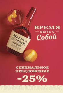 Виски американский «Maker's Mark» - скидка 25%