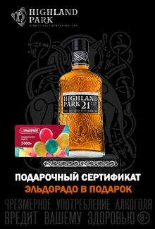 Виски шотландский «Highland Park 21 Years Old» и подарочный сертификат Эльдорадо в подарок