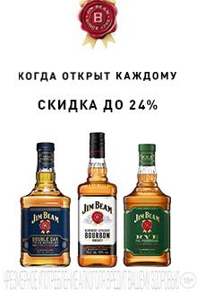 Виски Jim Beam со скидкой до 24%
