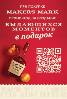 Виски американский «Maker's Mark» и промо-код в подарок