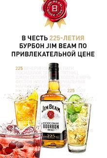 Бурбон Jim Beam по привлекательной цене