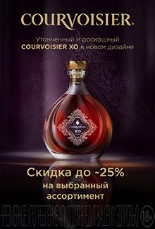 Скидка Courvoisier - 25%