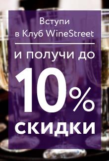 Клуб WineStreet