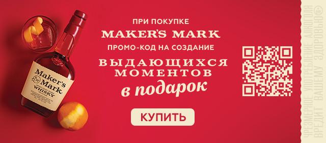 Виски американский «Maker's Mark» - при покупке промо-код на создание выдающихся моментов