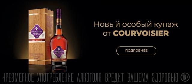 Новый особый купаж от Courvoisier - коньяк французский «Courvoisier Spanish Sherry Casks»