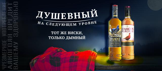 The Famous Grouse - тот же виски, только дымный
