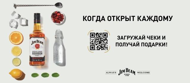 Виски Jim Beam - когда открыт каждому. Загружай чеки и получай подарки!