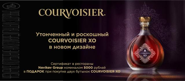 Утонченный и роскошный Сourvoisier XO в новом дизайне