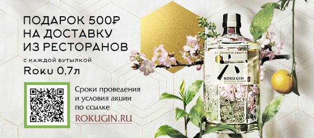 Джин «Roku» - подарок 500 руб на доставку из ресторанов с каждой бутылкой