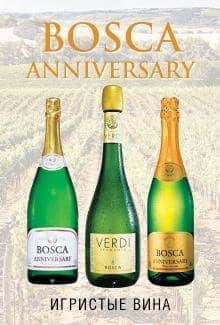 Bosca Anniversary