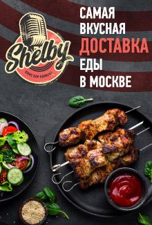 Самая вкусная доставка еды в Москве - ресторан Shelby