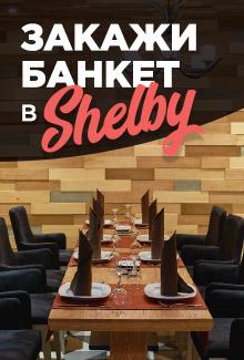 Закажи банкет в Shelby