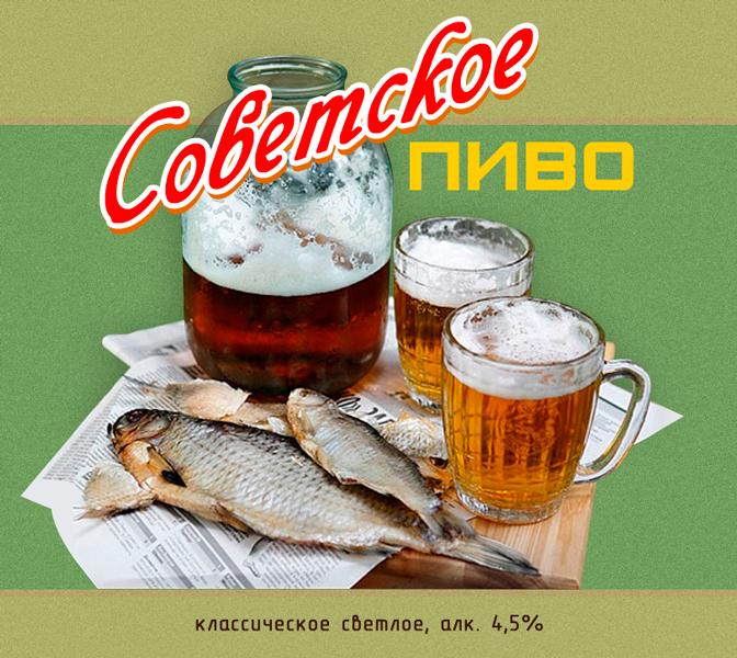 Картинки с пивом в ссср