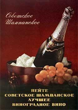 Реклама «Советского шампанского» в СССР