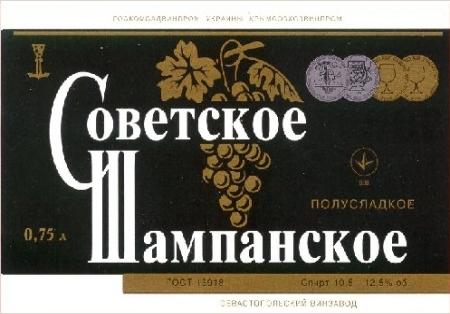 Первая этикетка «Советского шампанского»