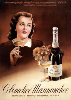 История марки «Советское шампанское»#Aliantavin