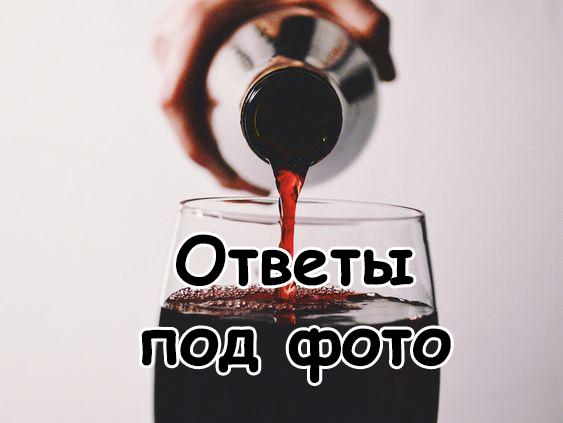 вино тест