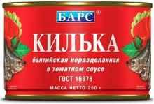 Рыбные консервы «Килька балтийская неразделанная в томатном соусе» 250 гр.