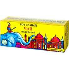 Чай пакетированный «Тот самый индийский синий слон» 25 пакетиков