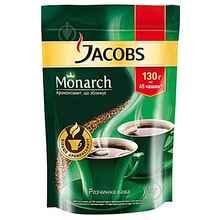 Кофе растворимый «Кофе Якобс Монарх» 130 гр.