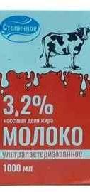 Молоко «Станичное 3,2%» 1 л.