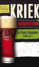 Пивной напиток «Volfas Engelman Kriek»