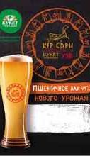 Пиво «КЕР САРИ Пшеничное»