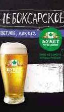 Пиво «Чебоксарское»