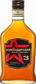 Коньяк российский «Komandirsky 3 y.o.»