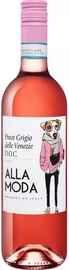 Вино розовое сухое «Alla Moda Pinot Grigio Delle Venezie»