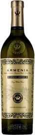 Вино белое сухое «Armenia Special Edition»