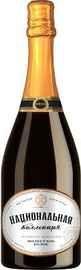 Вино игристое белое полусухое «Национальная Коллекция, 0.75 л»
