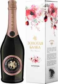 Вино игристое розовое полусладкое «Золотая Балка» в подарочной упаковке