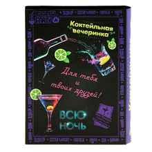 Игровой набор в книге-шкатулке «Коктейльная вечеринка»