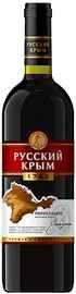 Вино красное полусладкое «Русский Крым»