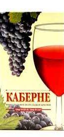 Вино столовое красное полусладкое «Виктория Торговый Дом Каберне»