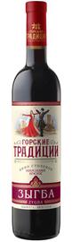 Вино красное полусладкое «Зыгба»