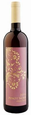 Вино розовое полусухое «Pinot Noir Semigorye» 2014 г.