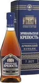 Коньяк армянский «Эриваньская Крепость» в подарочной упаковке