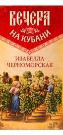 Винный напиток красный полусладкий «Изабелла Черноморская (Тетра Пак)»