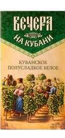 Винный напиток белый полусладкий  «Вечера на Кубани Кубанское (Тетра Пак)»