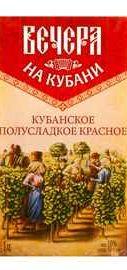 Винный напиток красный полусладкий «Вечера на Кубани Кубанское (Тетра Пак)»