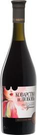 Вино столовое красное полусладкое «Коварство и Любовь, 0.7 л»