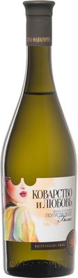 Вино столовое белое полусладкое «Коварство и Любовь»
